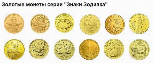 куда ложить монетку со знаком зодиака