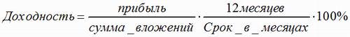 формула доходности с учётом времени