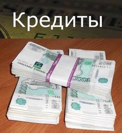 Кредит 300000 без справок взять кредит долгом