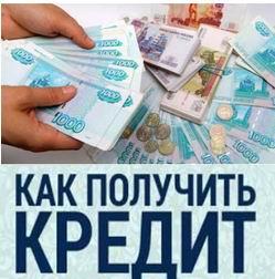 Взять кредит 1200000 рублей