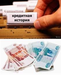 Экспресс кредит без проверки кредитной истории кредиты россии другим странам
