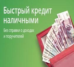 Быстрый кредит наличными без справки доходах спб