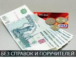 Кредиты и кредитные карты без справок отп банк деньги в кредит