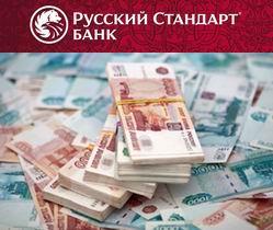 Кредиты в Стерлитамаке на 2018 год - рассчитать на