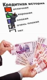Кредит наличными плохая кредитная история воскресенск если есть долг в банке могут выпустить из страны