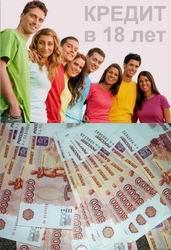 Кредит для студентов с 18 лет без работы