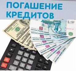 Взять кредит под другой кредит сайты кредитов без процентов