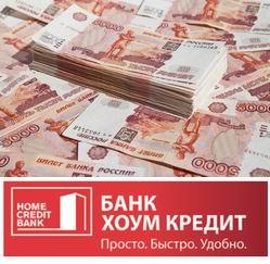 Кредиты под низкий процент в Санкт-Петербурге