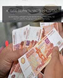Вернуть часть денег за кредит взять кредит на яндекс деньги срочно