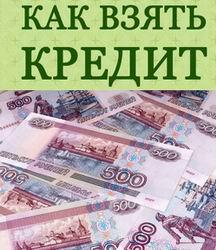 Кредит наличными во Владимире - Деньги в долг