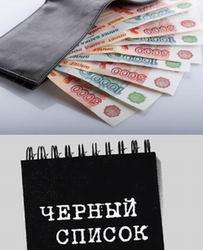 Черный список банка кредитная история мини кредит наличными по паспорту через контакт