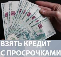 kakie refinansiruyut s prosrochkami - Кредиты с плохой историей и просрочками