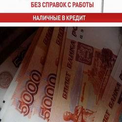 Потребительский кредит под низкий процент - в Москве