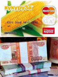 Микрокредиты на карту кукуруза