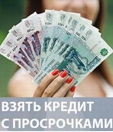 Где можно получить кредит с просрочками расчет кредита онлайн калькулятор втб 24