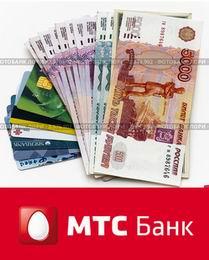 Мтс взять кредит наличными где получить кредит наличными