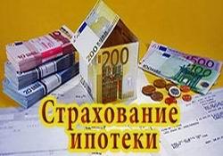 нужна ли страховка в сбербанке при ипотеке его происхождения