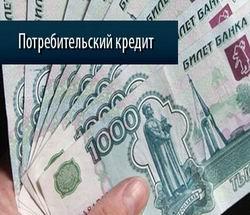 Кредиты без справок о доходах в Санкт-Петербурге