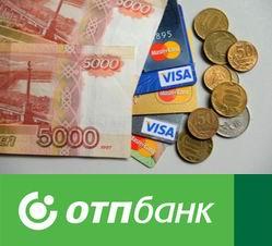 Кредиты в Йошкар-Оле на 2018 год - рассчитать на