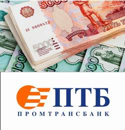 Займы от 20000 до 200000 рублей- zaemaru