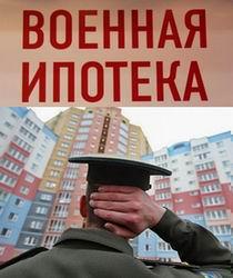 позаимствованный банки которые дают военную ипотеку контакт был