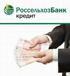 Онлайн кредит в россельхозбанке без справок втб 24 банк получить кредит