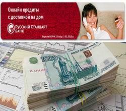 Кредит наличными и кредитные карты онлайн