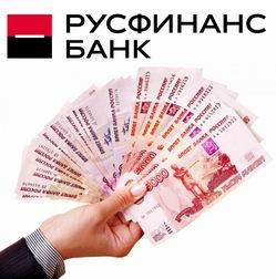 Русфинансбанк кредит наличными получить кредит быстрые деньги