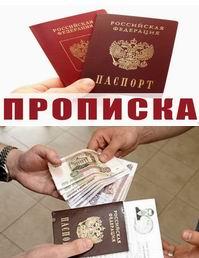 взять кредит в москве с временной регистрацией про