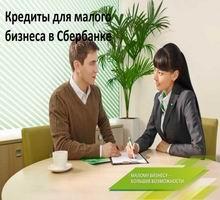 Кредит на неотложные нужды в Оренбурге - Кредит