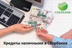 Кредит наличными через интернет взять кредит через интернет на карту сбербанка