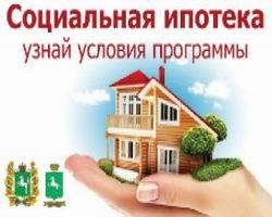 республика татарстан социальная ипотека концепция входила