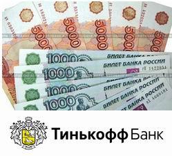 Оформить онлайн заявку и получить кредит в СКБ банке