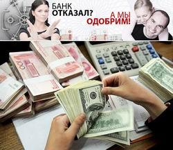 Банки одобряющие кредит