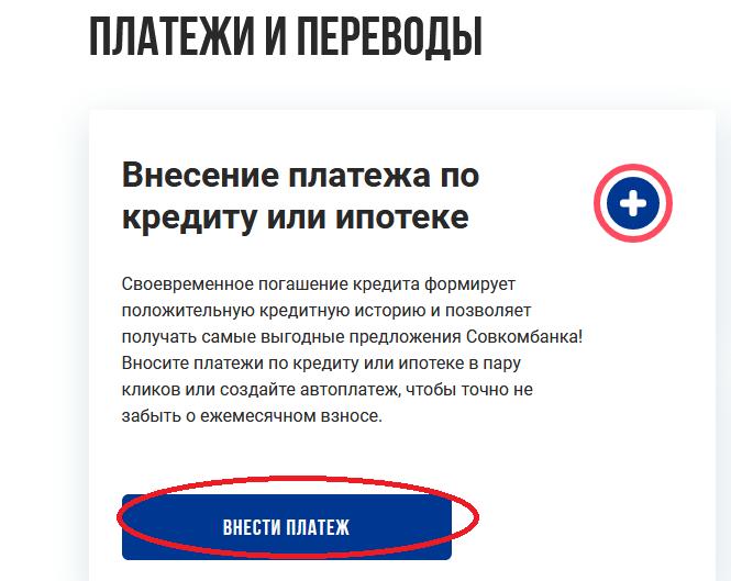 Совкомбанк кредит онлайн заявка на кредит на карту за 5 минут
