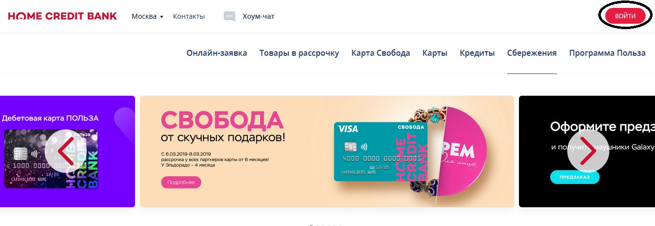 получение кредита через сбербанк