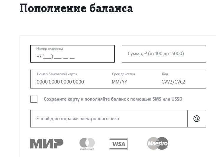 пополнить баланс теле2 с банковской карты сбербанка 900 кредит без справок и поручителей список