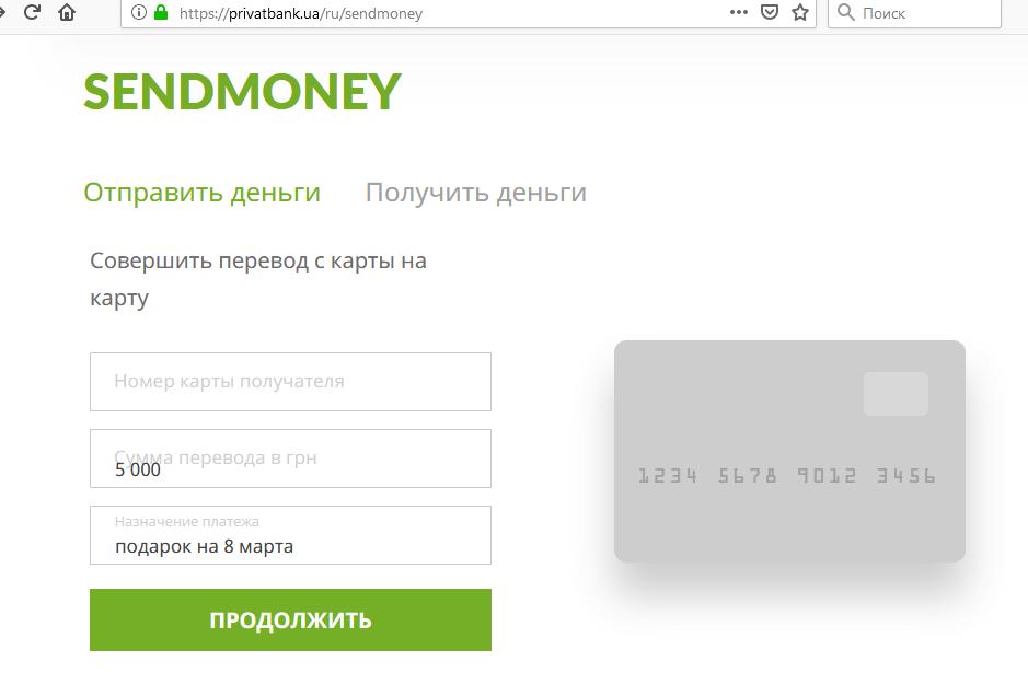 Оформить кредитную карту онлайн в приватбанке