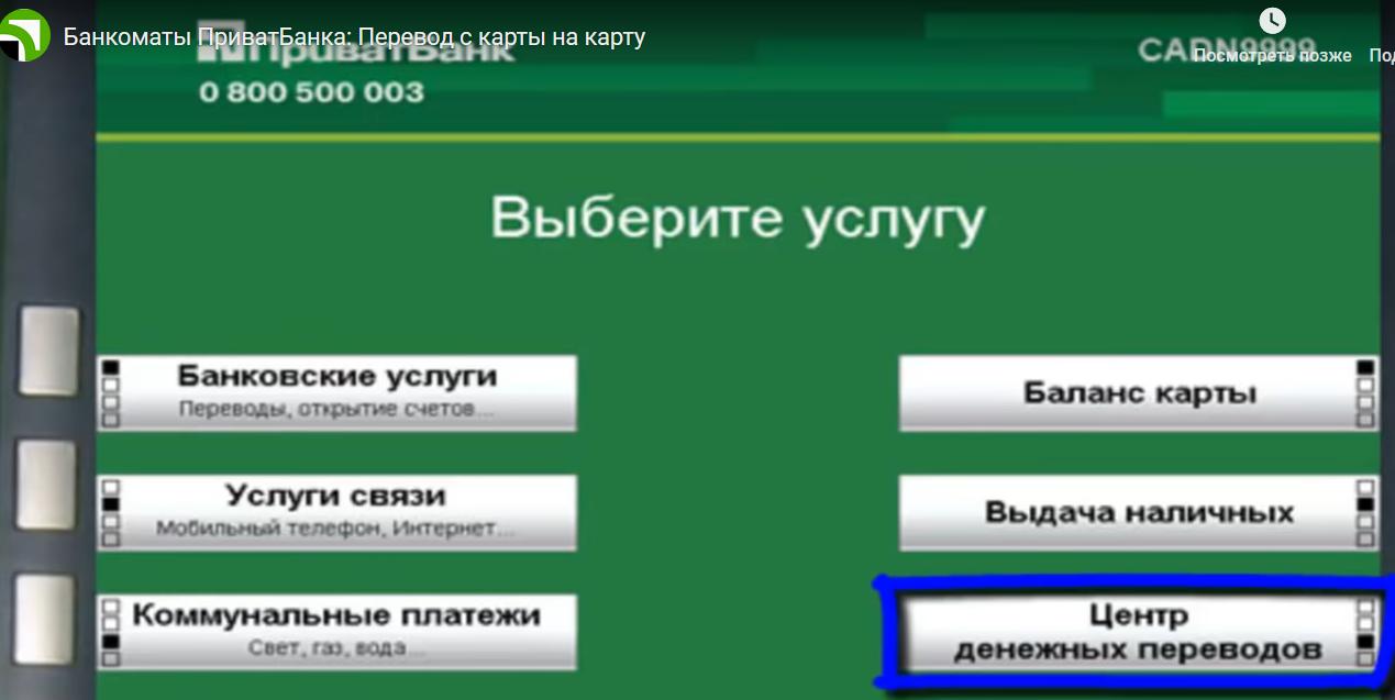 Перевод денег с карты на карту через интернет без комиссии приватбанк