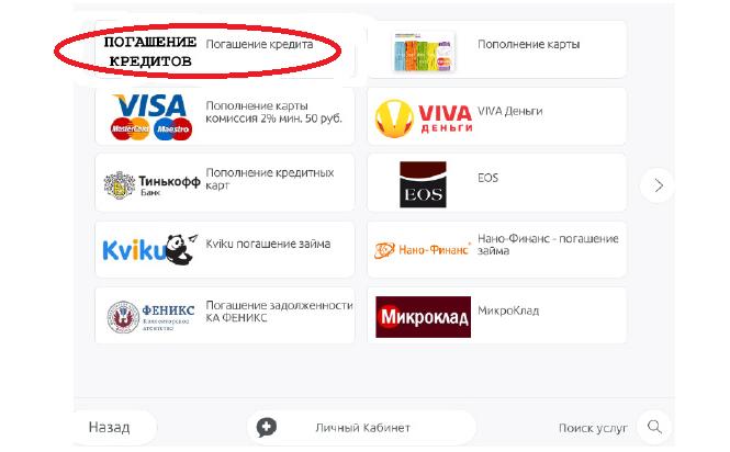Как оплатить кредит через Связной? || Связной оплатить кредит онлайн