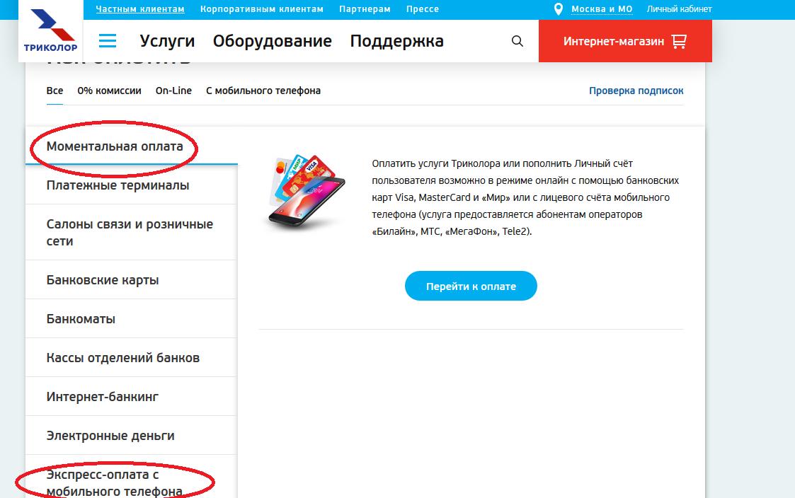 Как оплатить Триколор ТВ через мобильный телефон: пошаговая инструкция?