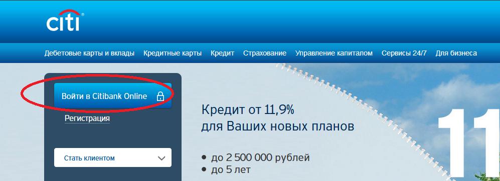 ситибанк кредит онлайн на карту кредит реальный с черным списком