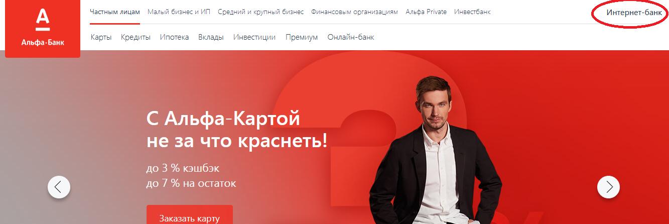 Квики онлайн банк личный кабинет
