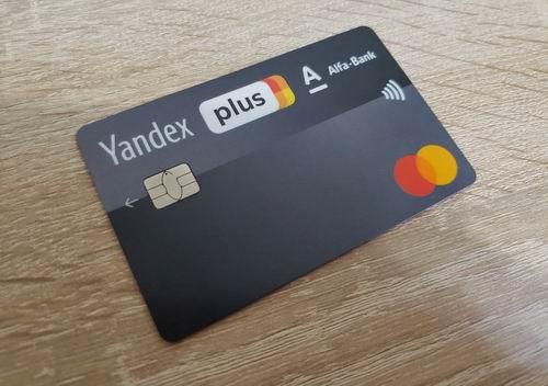 кредитная карта тинькофф яндекс плюс оформление