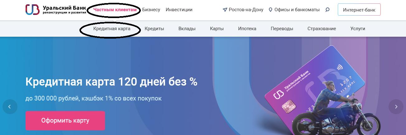 уральский банк реконструкции и развития кредитная карта 120 дней отзывы
