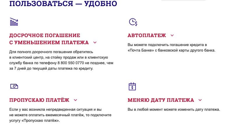 совкомбанк каникулы по кредиту как взять взаймы теле2 на телефон