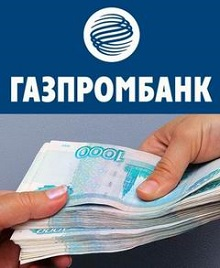 газпромбанк кредит наличными документы