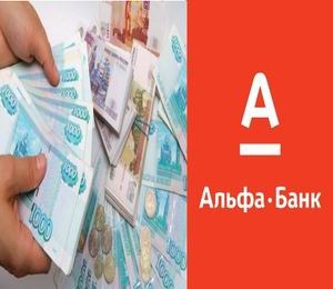 заполнить заявку на кредит альфа банк онлайн заявка на кредит наличными