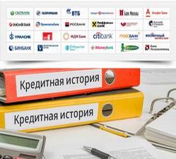 банк без кредитной истории кредит от частных лиц в уфе