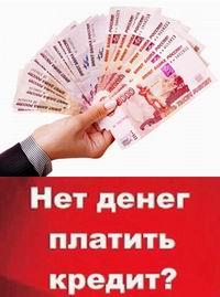 что будет если не оплатить кредит рефинансирование займов мфо с просрочками и кредитов